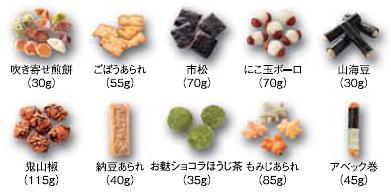 味めぐり(大箱)