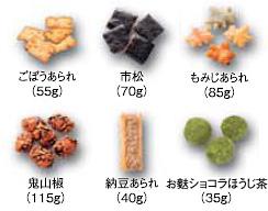 味めぐり(中箱)