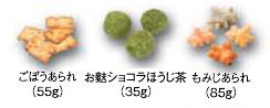 味めぐり(小箱)